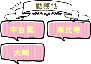 勤務地 中目黒 恵比寿 大崎