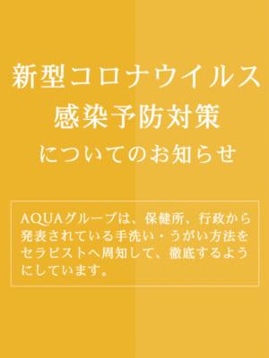 【新型コロナウイルス】